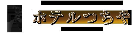 ホテルつちや公式サイト 観光地・大分県竹田市の宿泊施設ホテル、旅館。