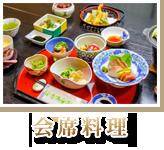 竹田市 会席料理 宴会料理