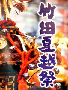 竹田夏越祭